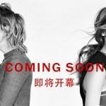 Modemerk Zara met winkel op Alibaba platform